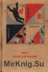 Мир приключений. Книга двенадцатая. Сборник (1966)