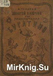 Золотой ключик или приключения Буратино (Первое издание)