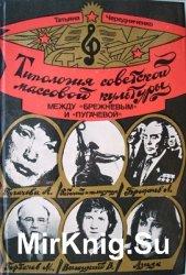 Типология советской массовой культуры: между Брежневым и Пугачевой