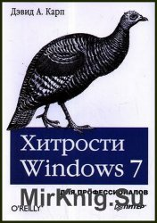 Хитрости Windows 7