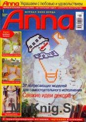 Anna №1, 2002