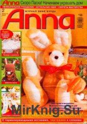 Anna №2, 2002