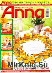 Anna №3, 2002