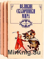 Великие сказочники мира (в 3-х томах)