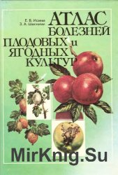 Атлас болезней плодовых и ягодных культур