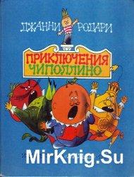 Приключения Чиполлино (1982)
