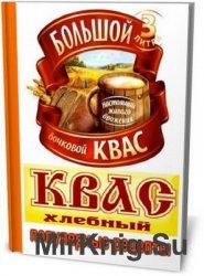 Квас хлебный. Популярные рецепты