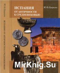 Испания от античности к Средневековью