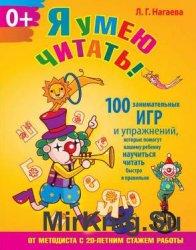 Я умею читать! 100 занимательных игр и упражнений