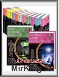 Мифы. Тайны. Загадки . Серия  в 12 томах