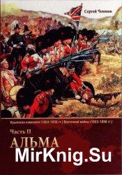 Крымская кампания 1854–1856 гг. Восточной войны 1853–1856 гг. Книга вторая. ...