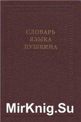 Словарь языка Пушкина. В 4 томах. Том 1. А - Ж