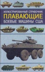 Плавающие боевые машины США: Иллюстрированный справочник