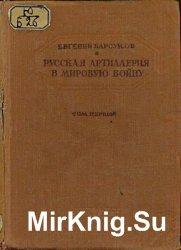 Русская артиллерия в мировую войну. Том I-II