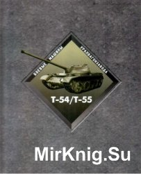 Т-54/55 (Боевые машины Уралвагонзавода №3)