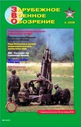 Зарубежное военное обозрение №4 2006