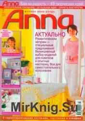 Anna №7, 2002