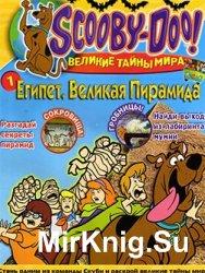 Scooby-Doo! Великие тайны мира № 1