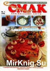 Сладкий Смак №1 1996. Оригинальные торты
