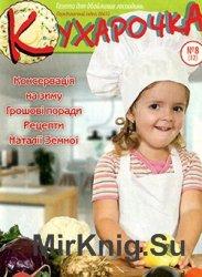 Кухарочка № 8 (32)