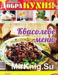 Добра кухня №10, 2015