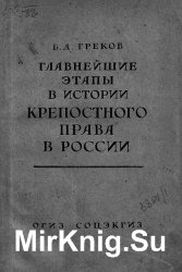 Главнейшие этапы в истории крепостного права в России