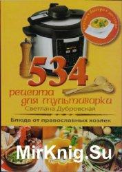 534 рецепта для мультиварки. Блюда от православных хозяек