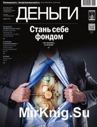 Коммерсантъ. Деньги №12 (март-апрель 2016)