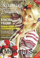 Українська вишивка №5-7, 2012