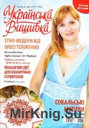 Українська вишивка №21, 2012