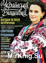Українська вишивка №30(10)