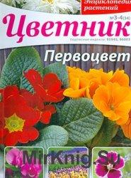 Цветник № 3-4 (34)