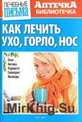 Аптечка-библиотечка №12, 2012
