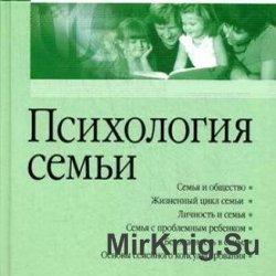 Психология семьи и семейная психотерапия (Аудиокнига)