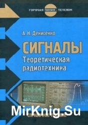 Сигналы. Теоретическая радиотехника. Справочное пособие