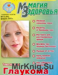 Магия здоровья № 1-2, 2015