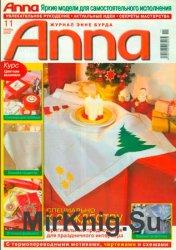 Anna №11, 2002