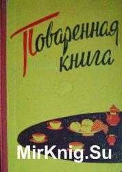 Поваренная книга (1960)