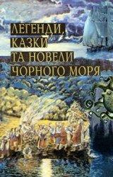 Легенди, казки та новели Чорного моря