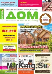 Дом. От пола до потолка  №40 2014