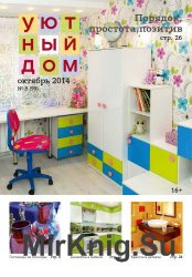 Уютный дом №8 2014