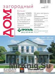 Загородный дом №10 2013