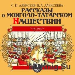Рассказы о монголо-татарском нашествии (аудиокнига)