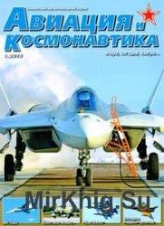 Авиация и космонавтика №1 2016