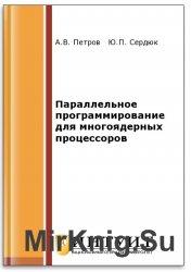 Параллельное программирование для многоядерных процессоров (2-е изд.)