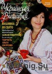 Українська вишивка №22, 2012