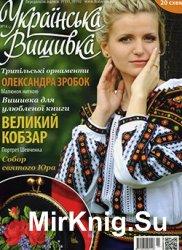 Українська вишивка № 14, 2012