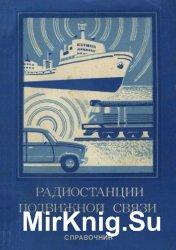 Радиостанции подвижной связи. Справочник