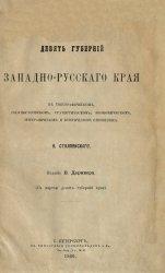 Девять губерний Западно-Русского края в топографическом, геогностическом, с ...