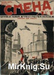 "Архив журнала ""Смена"" за 1924-1930 годы (162 номера)"